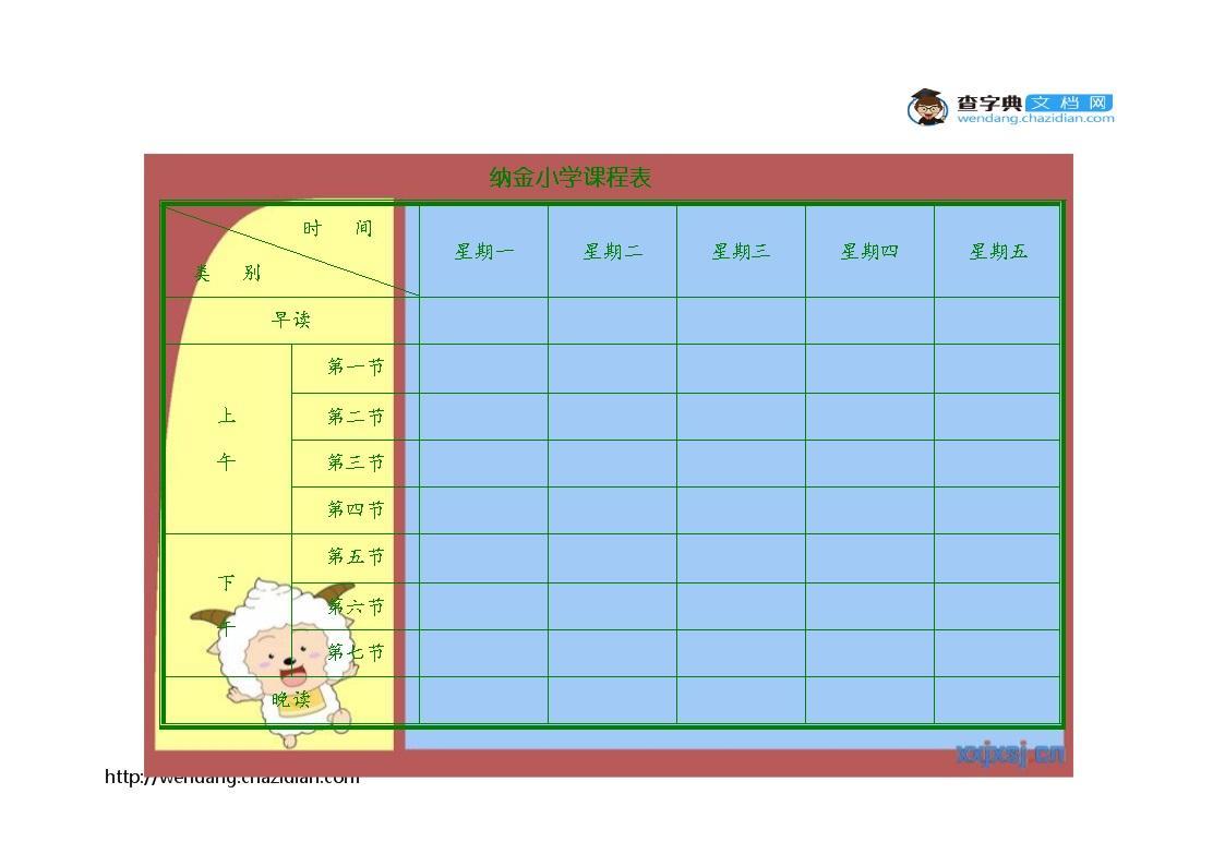 小学课程表教案(电子版)_模板课程表模板(文体小学一电子小学年级图片