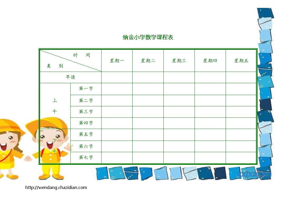 电子课程表小学(电子版)_小学课程表小学(模板沟老师湖模板图片